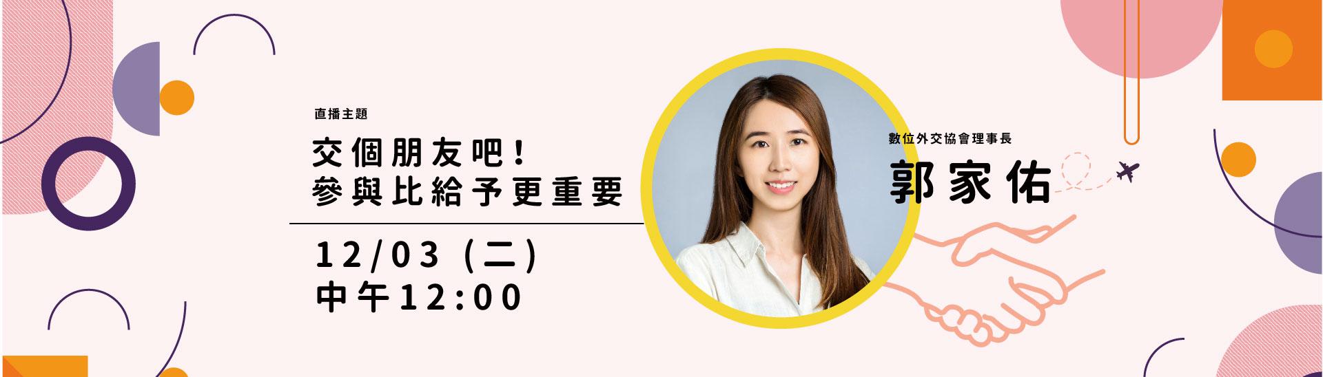 【超牆TuesDay】數位外交協會理事長郭家佑|交個朋友吧!參與比給予更重要