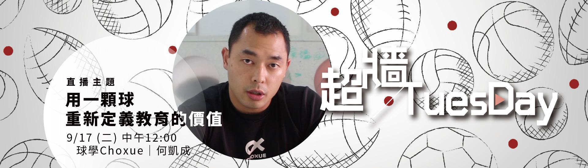 【超牆Tuesday】球學 X 何凱成 | 用一顆球 重新定義教育的價值