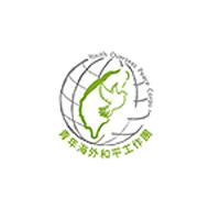 青年海外和平工作團網站