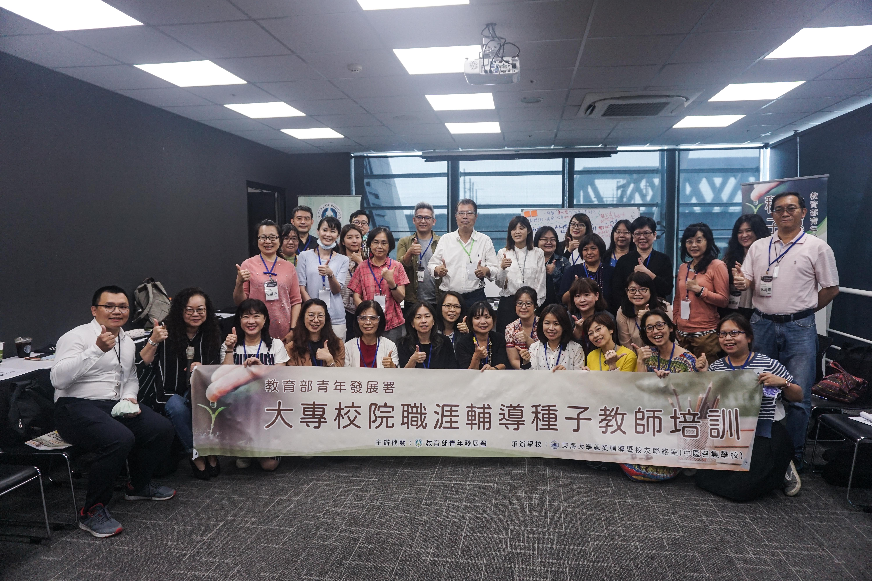 圖六:東海大學承辦大專校院職涯輔導種子教師培訓,此為5月6日「人生設計共學坊」臺中場。(饒辰書/攝)