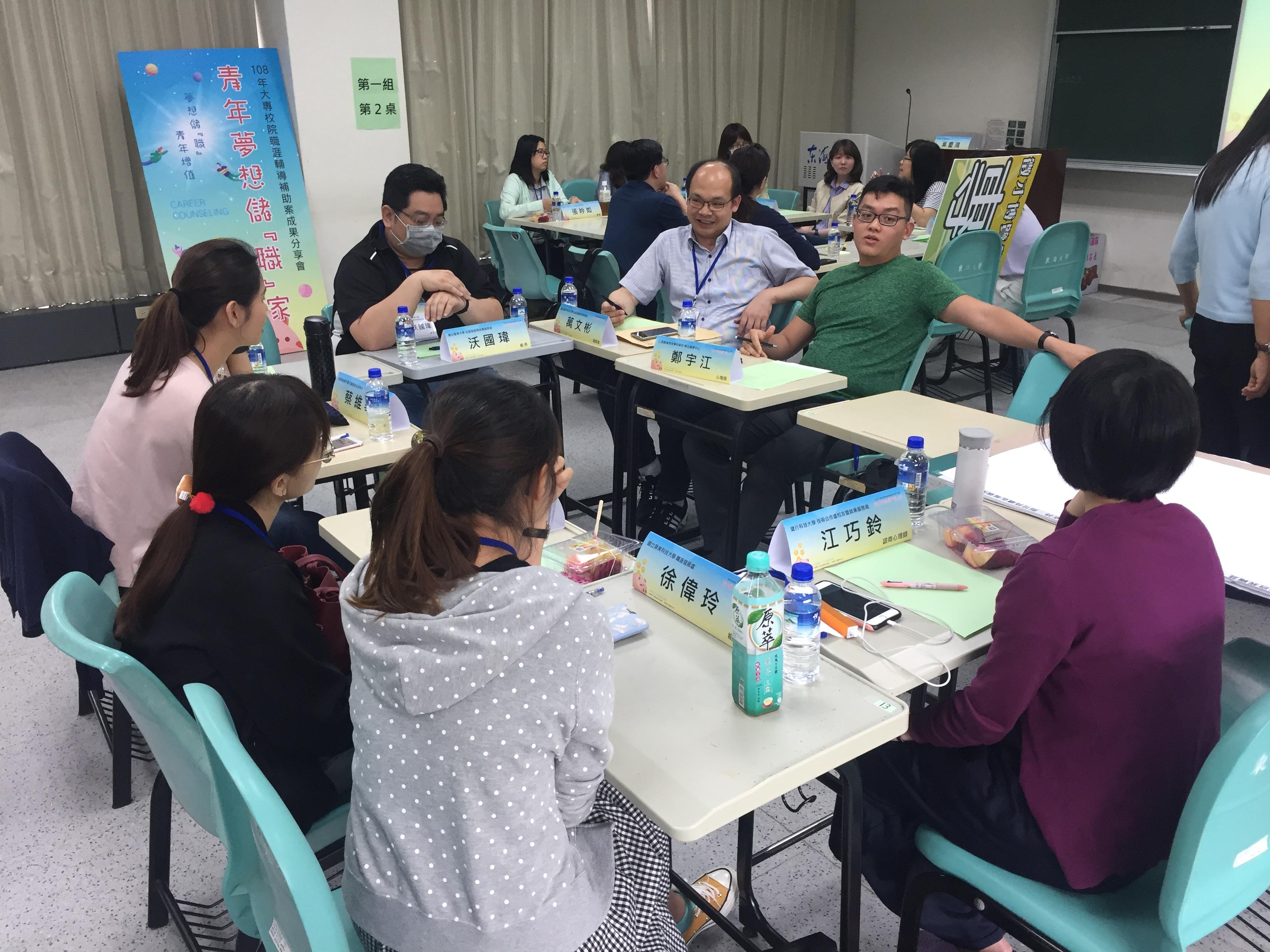 (圖五)各校積極討論青年職涯的教育方針