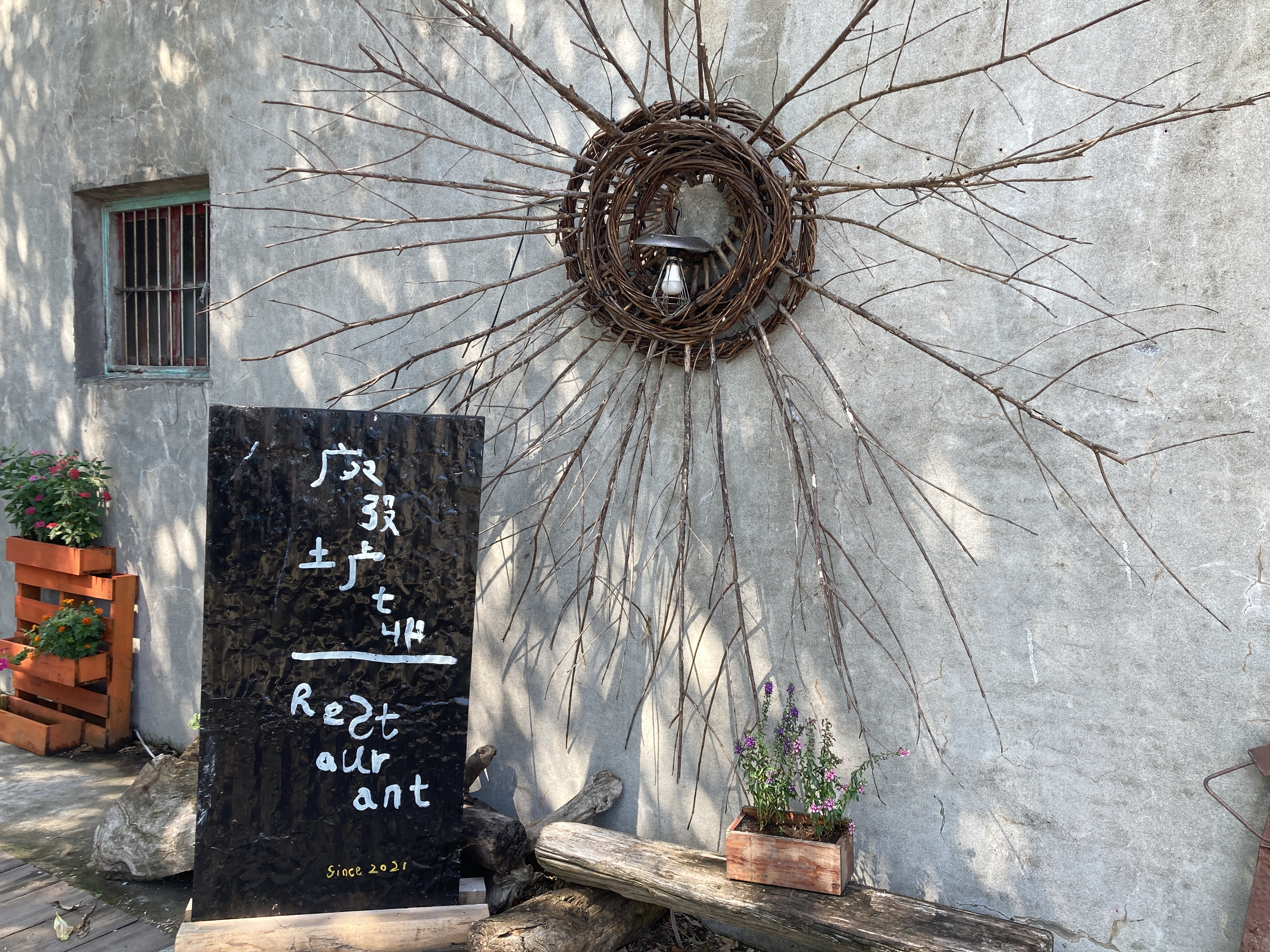 圖一:來到廢墟餐廳,倒過來的S是誌汶老師不識字的母親寫的/攝影:宗洧