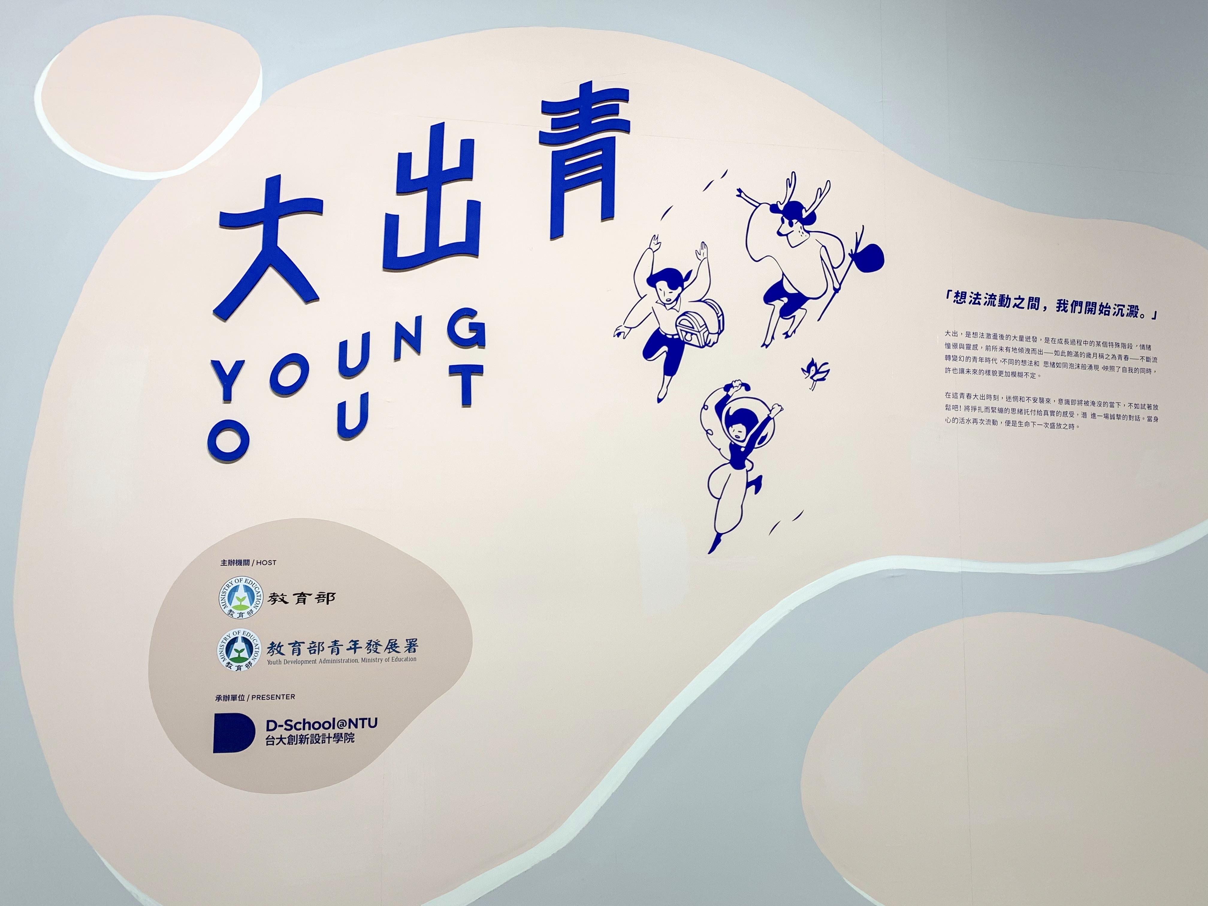 (圖一) 〈大出青 Young Out〉超牆青年主題展視覺