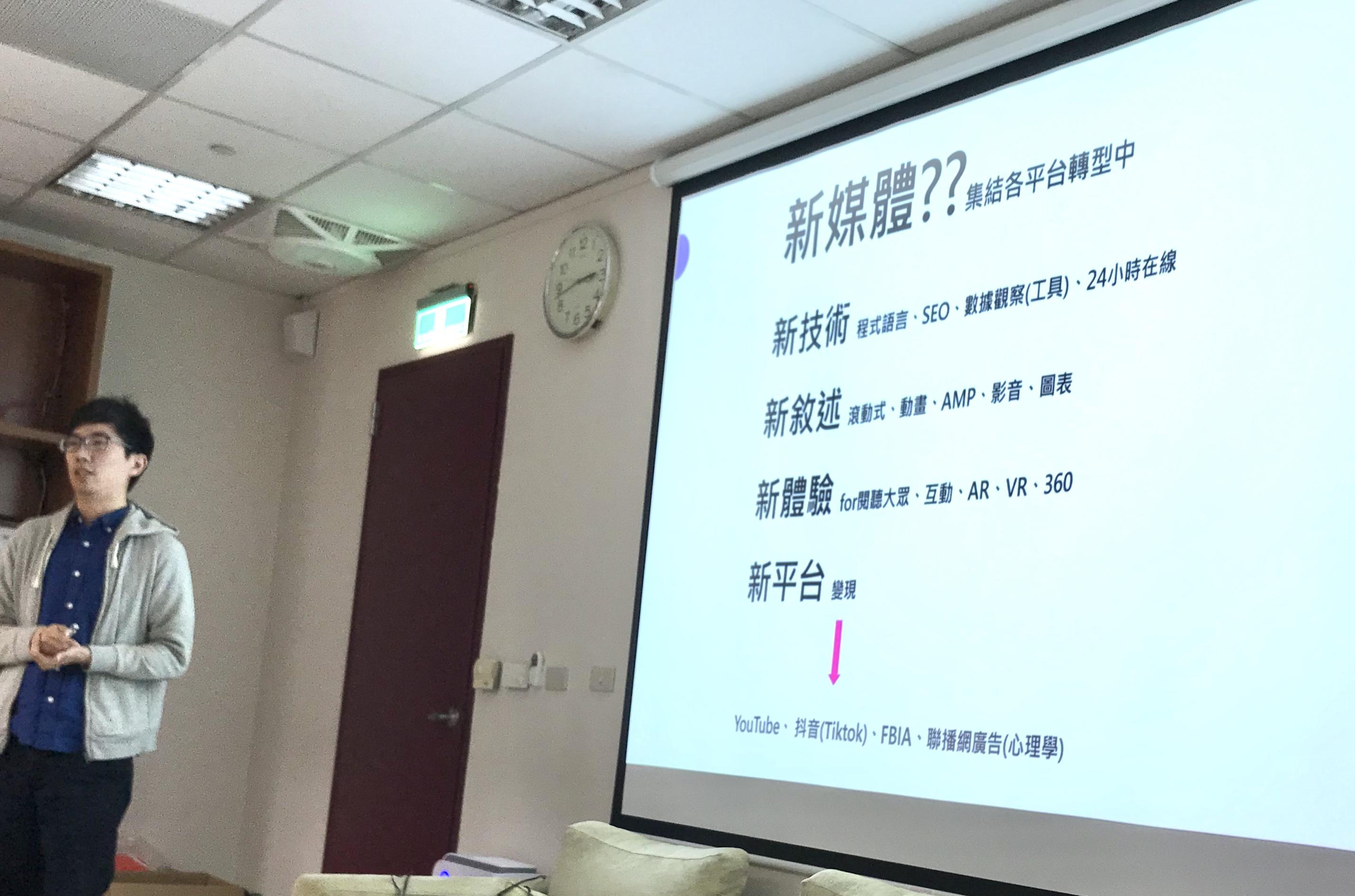 (圖五)東森新聞雲新聞部講師分享新媒體趨勢。攝影/劉宣廷