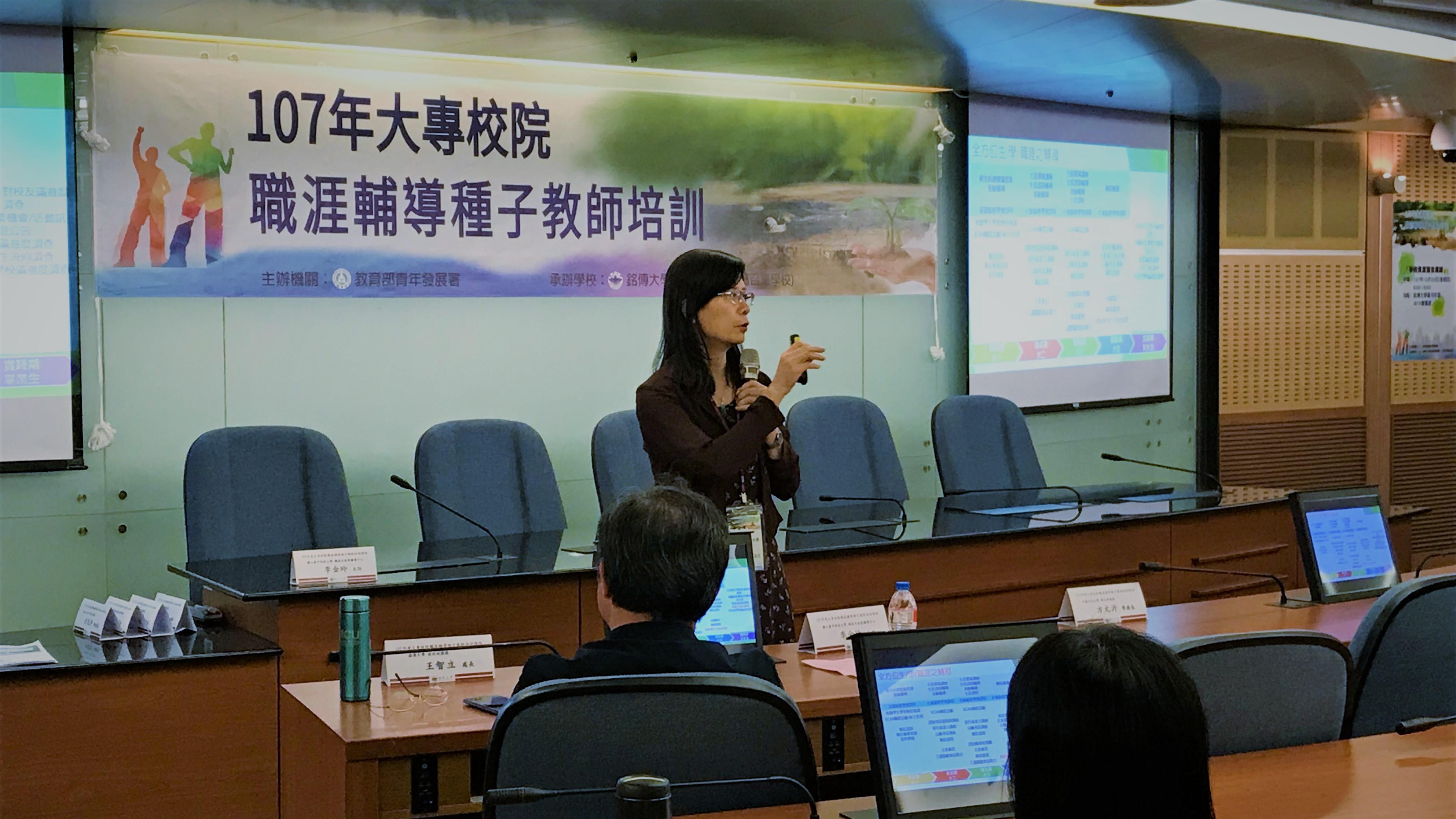(圖二)國立台中科技大學職涯及諮商輔導中心主任李金玲授課