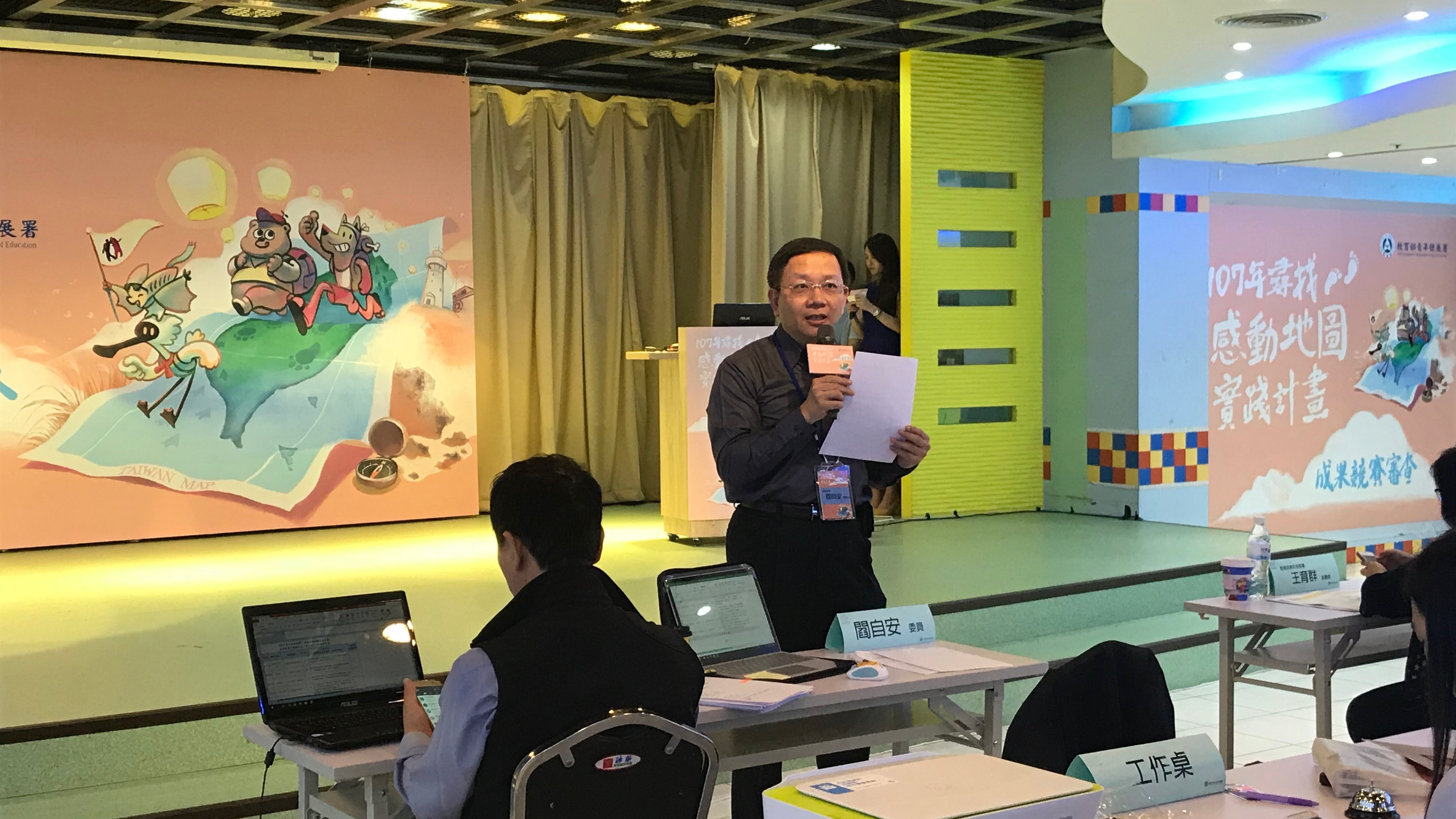 【圖二】國立臺北藝術大學師資培育中心副教授閻自安為競賽做講評