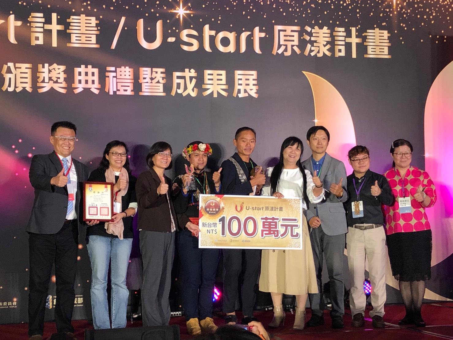 第109年度U-start原漾計畫100萬創業獎金由國立高雄科技大學創業團隊成立的和木相處有限公司拔得頭籌。攝影/陳彥蓉