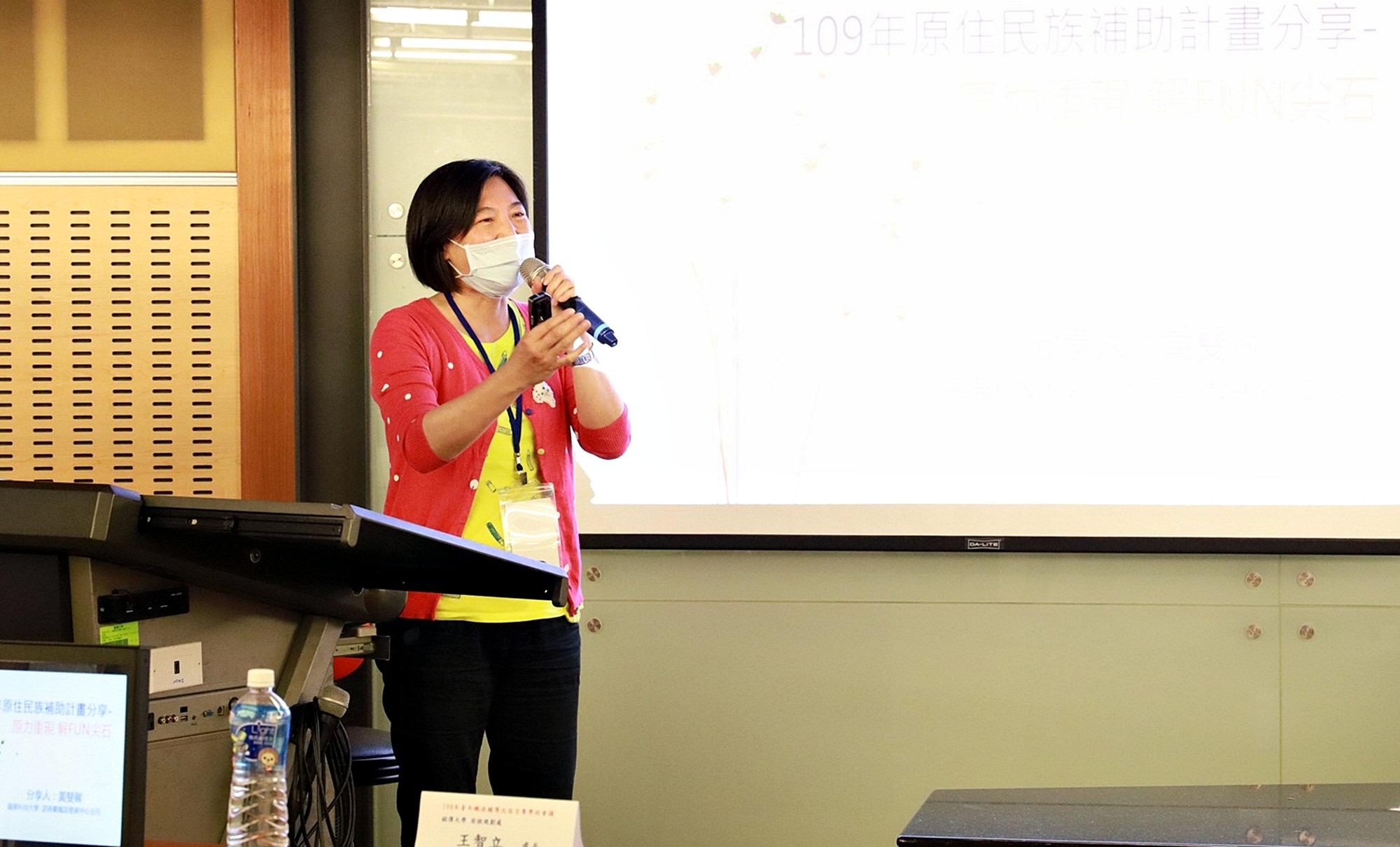 邀請龍華科技大學諮商輔導暨職涯發展中心主任黃斐馨分享109年原住民補助計畫案例。攝影/陳雪柔