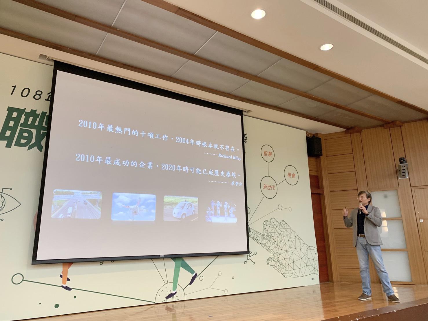 (圖三)廖肇弘講師說明時代對工作的巨變