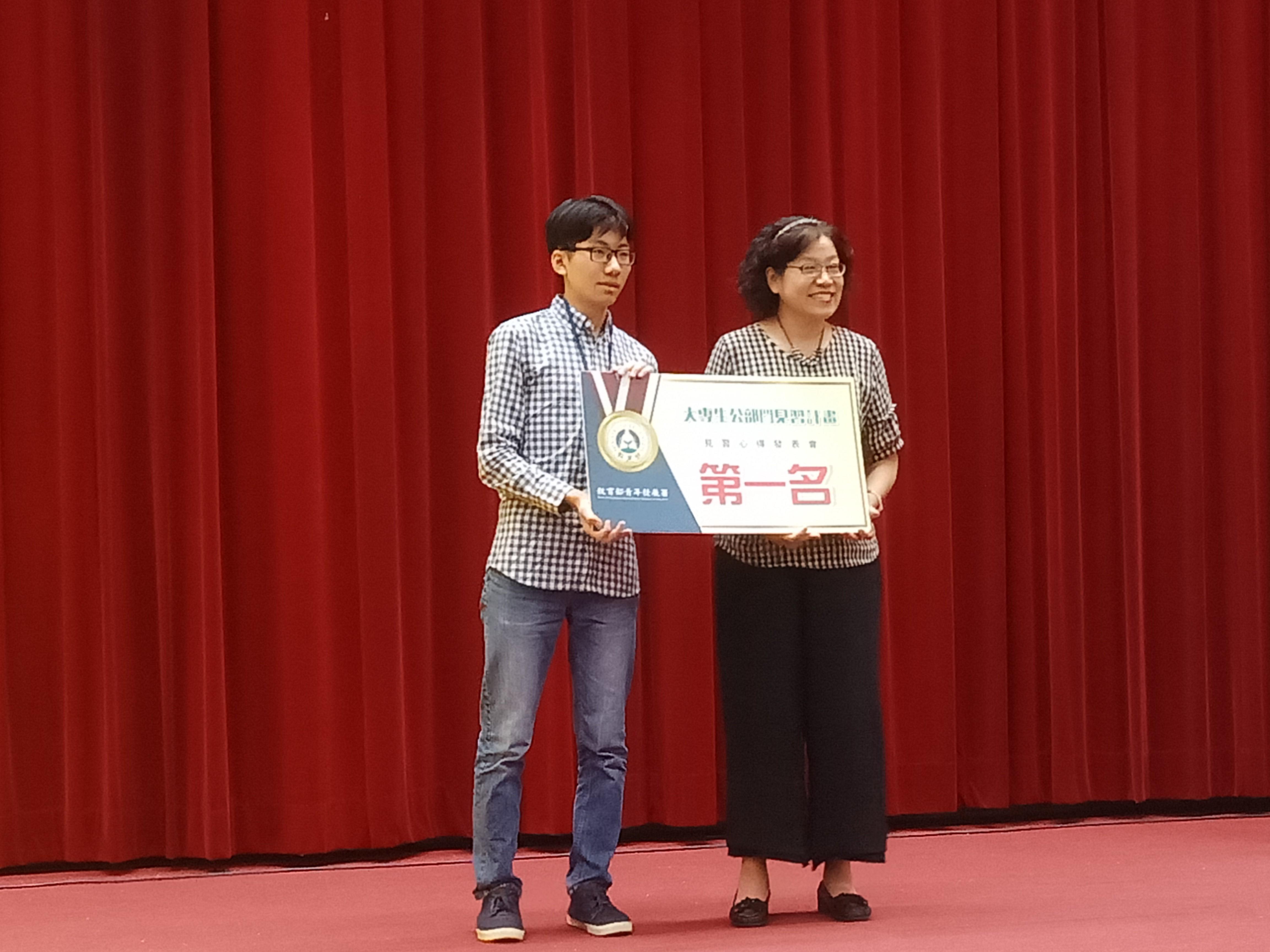(圖二)108大學生公部門見習分享會頒獎由李冠辰奪得第一名的殊榮