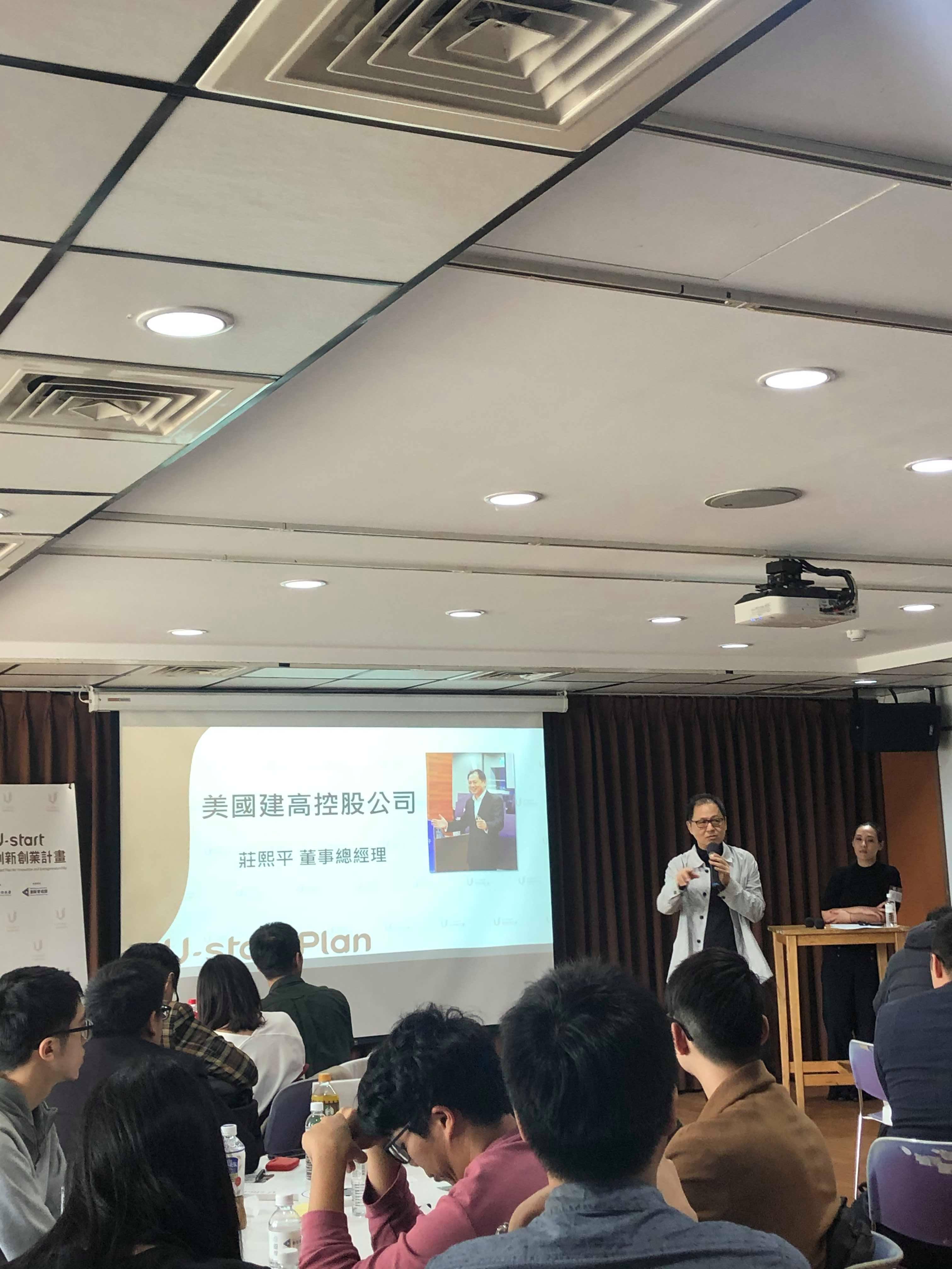(圖二)美國建高控股公司莊熙平董事總經理創業分享
