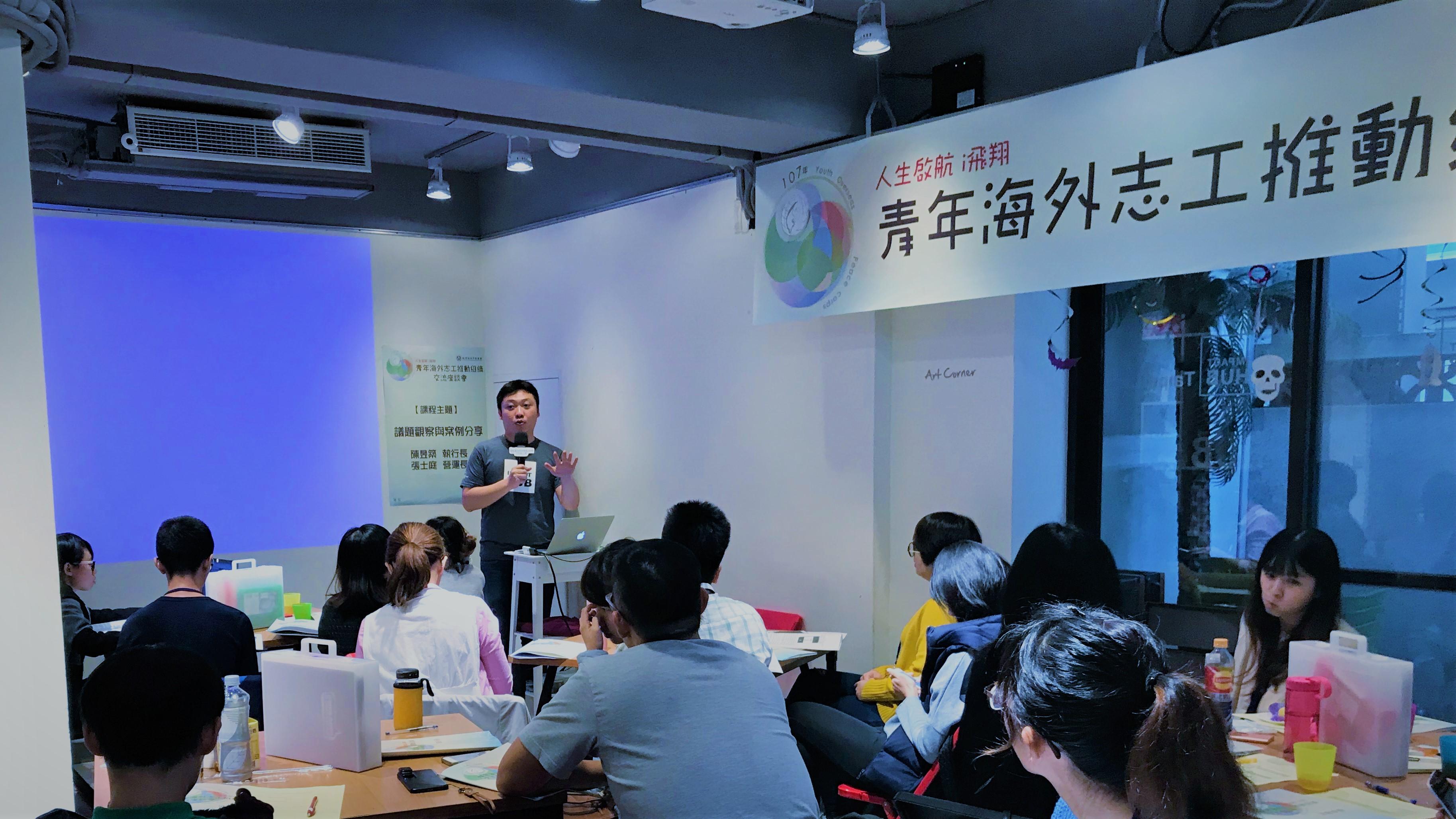 (圖二)Impact Hub Taipei執行長陳昱築進行課程分享