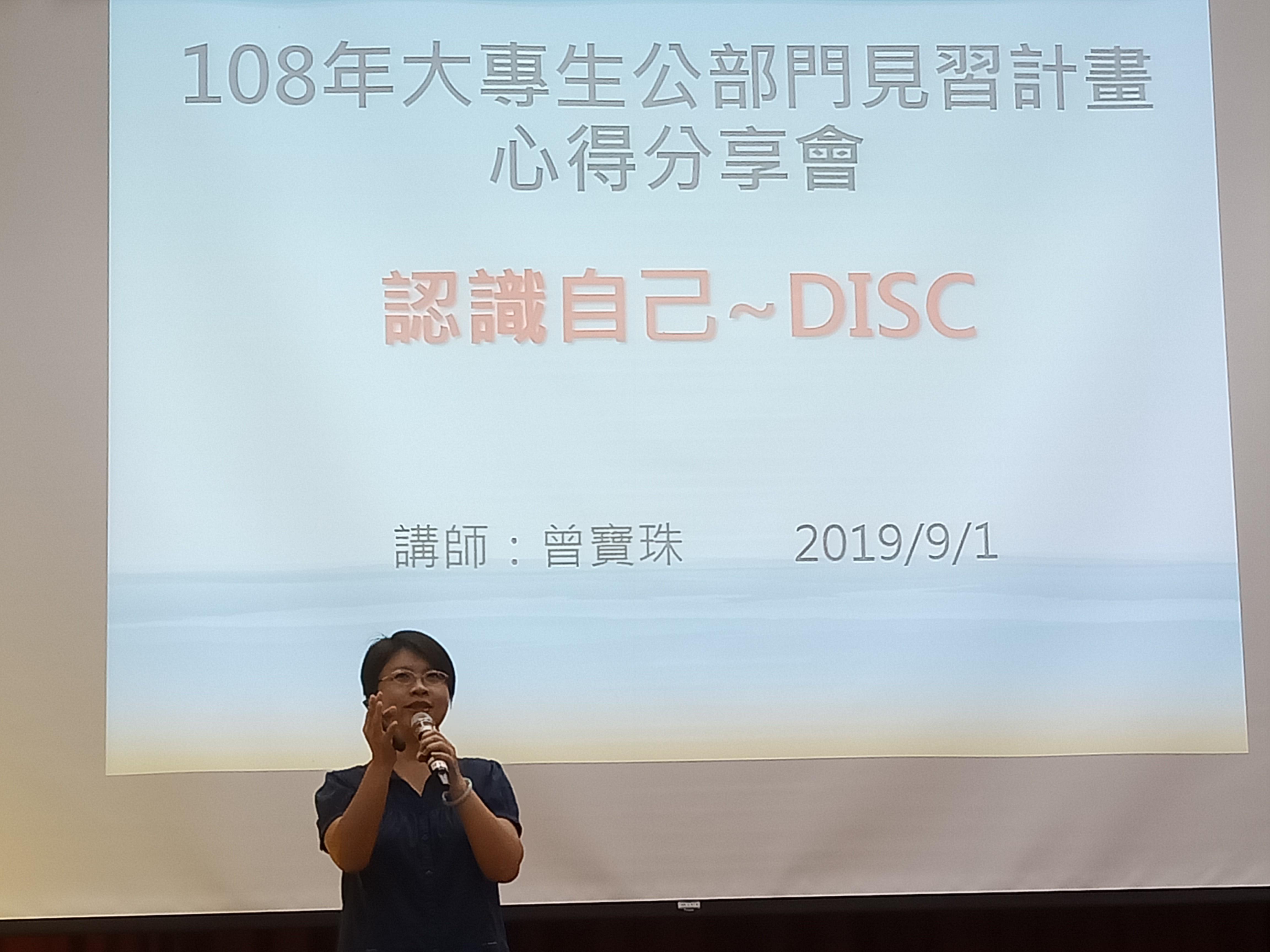 (圖三)資深職涯諮詢講師曾寶珠為同學講解說明DISC性格模式系統