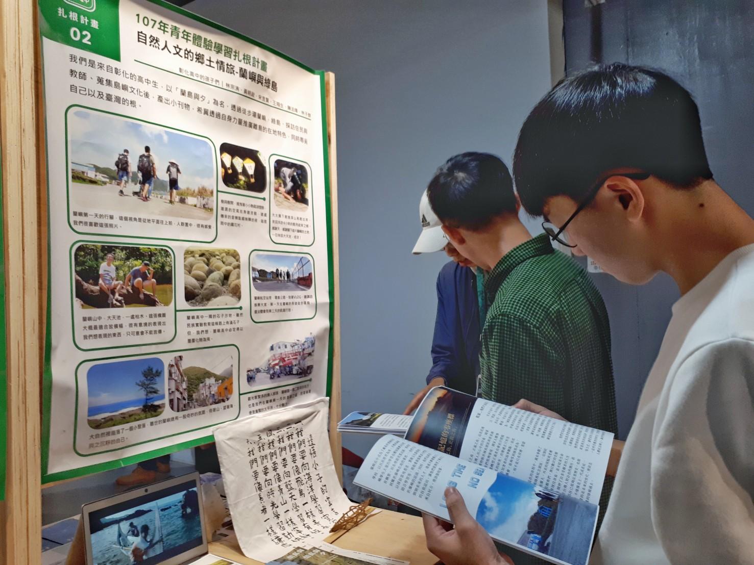 (圖四)彰化高中的孩子們以「蘭島與夕」作為策展主題,分享暑期壯遊成果