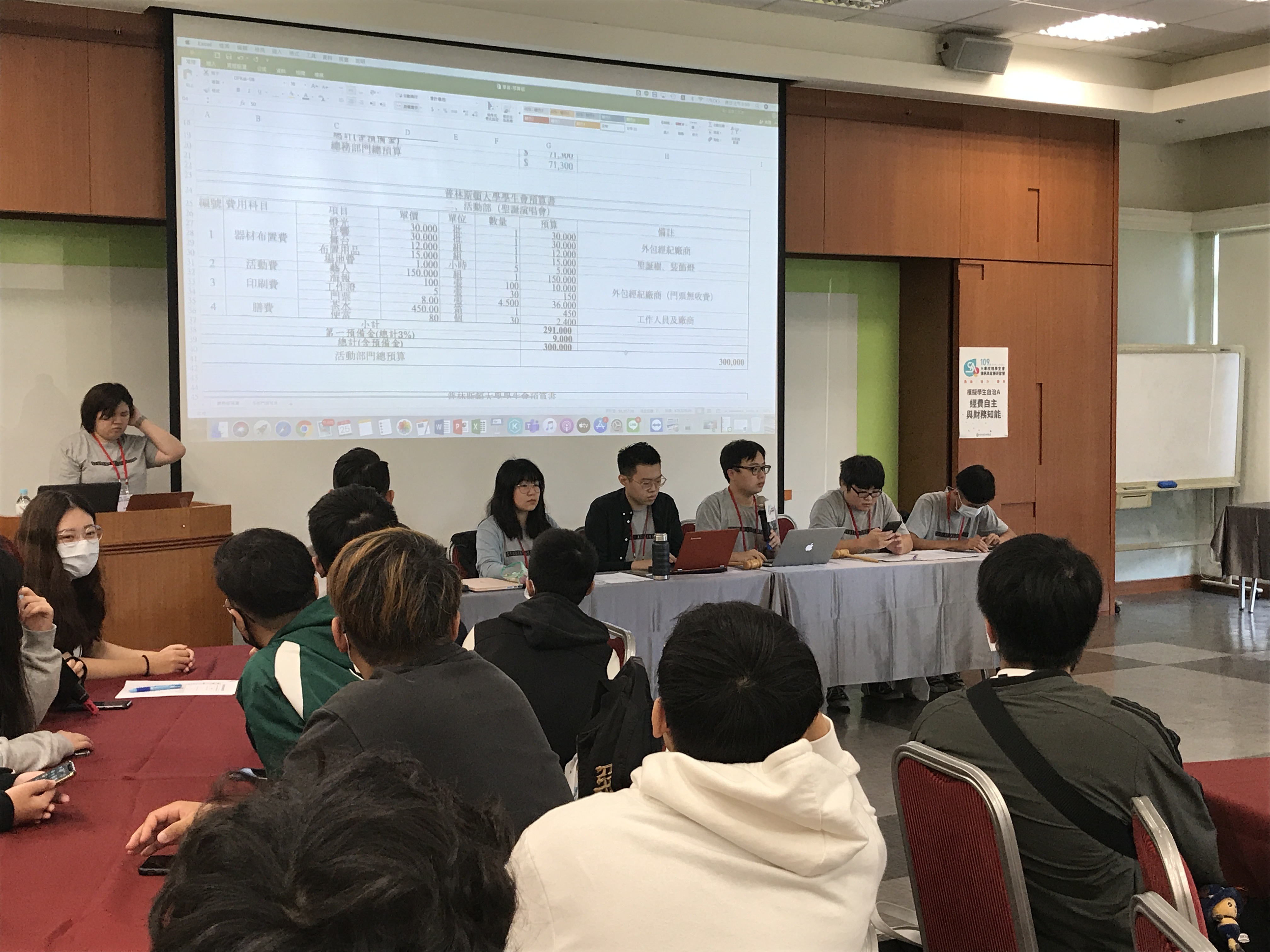 (圖三:在模擬學生自治的課程中,「預算組」透過直接進行預算審議,演練制定與審計過程中的技巧。)