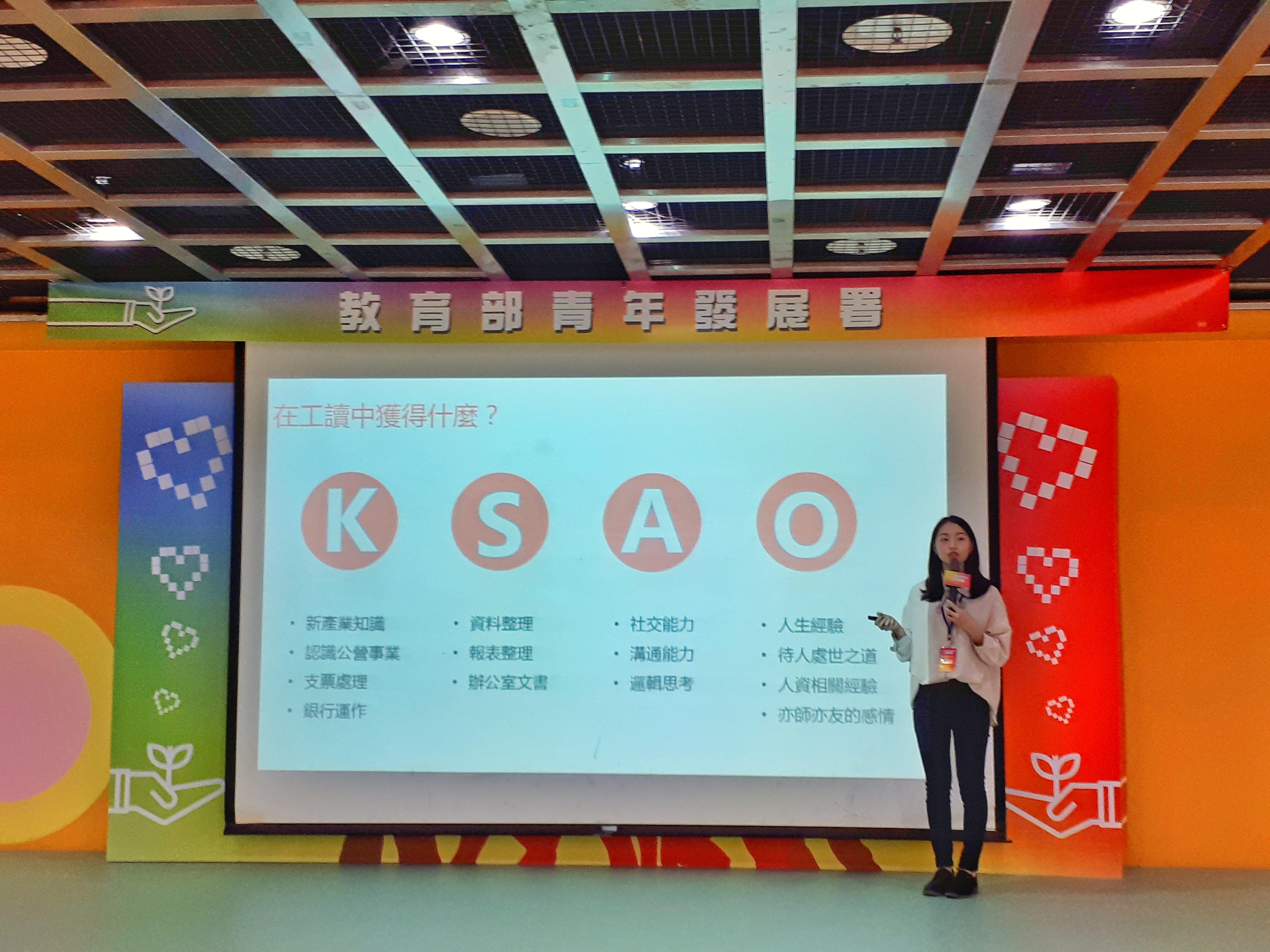 (圖三) 張馨予以「K、S、A、O」來代表工讀所獲