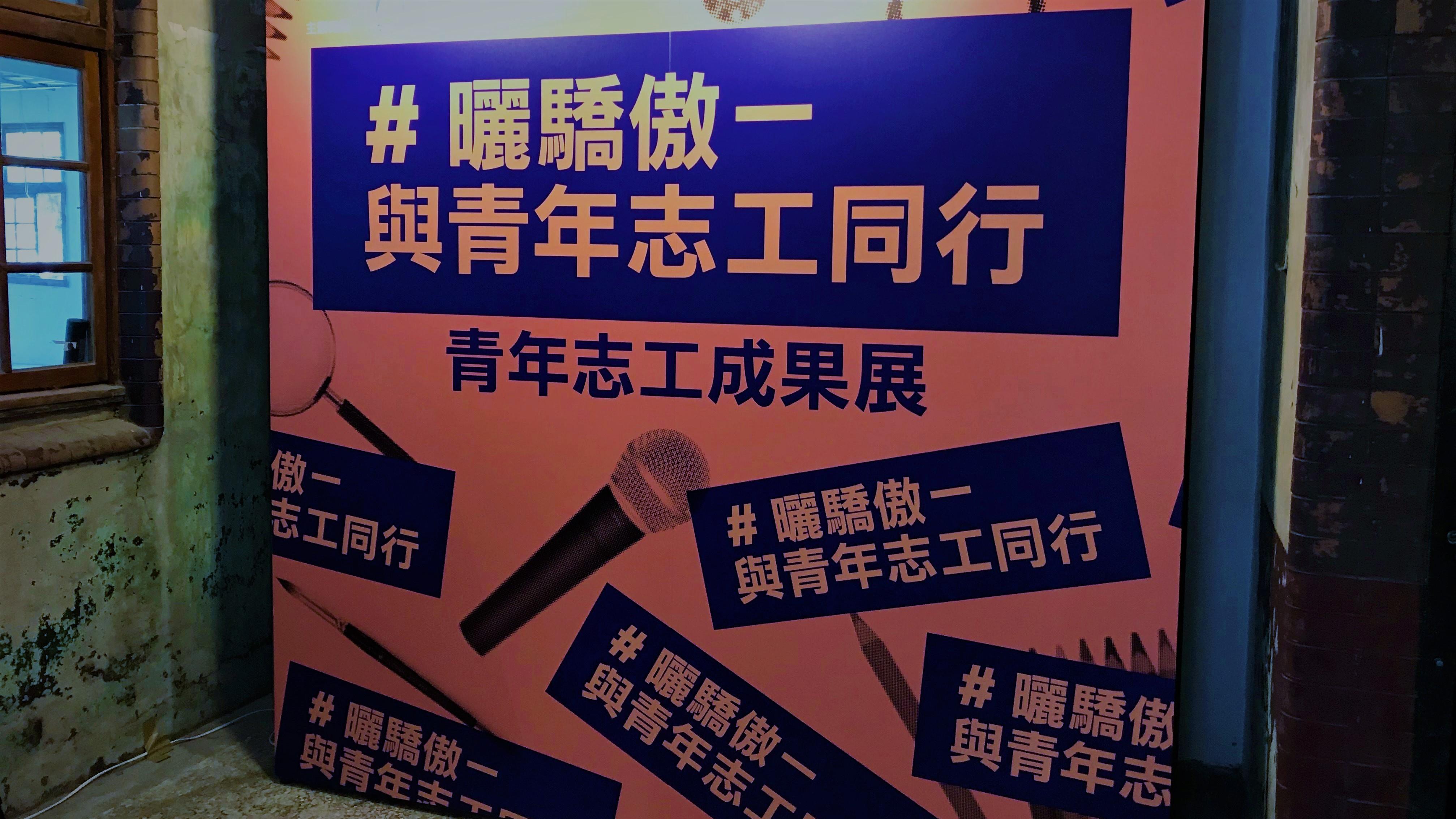 (圖一)『#曬驕傲-與青年志工同行』青年志工成果展於華山文創園區舉辦