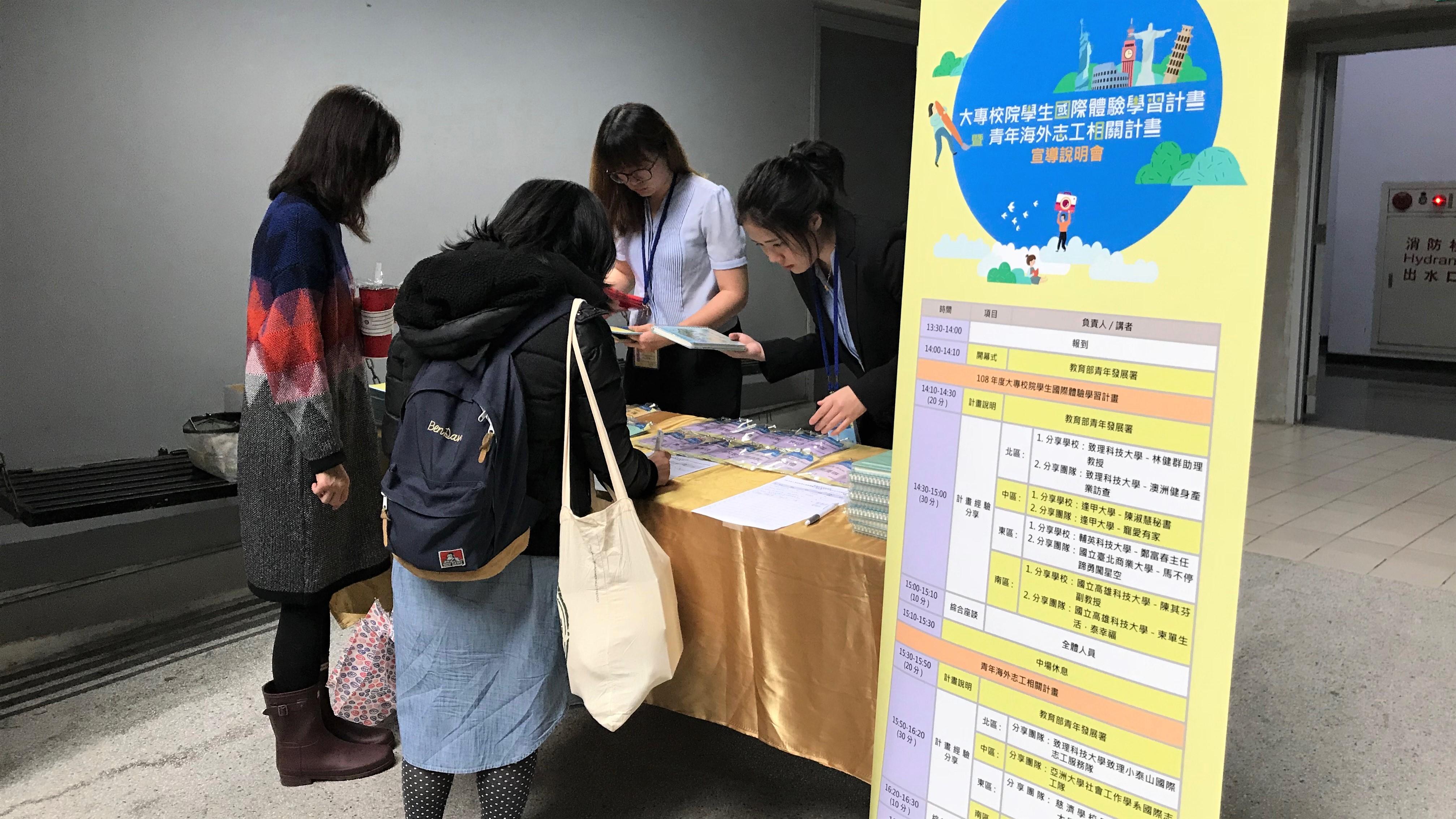 (圖一)參與的學員在會前報導並領取手冊