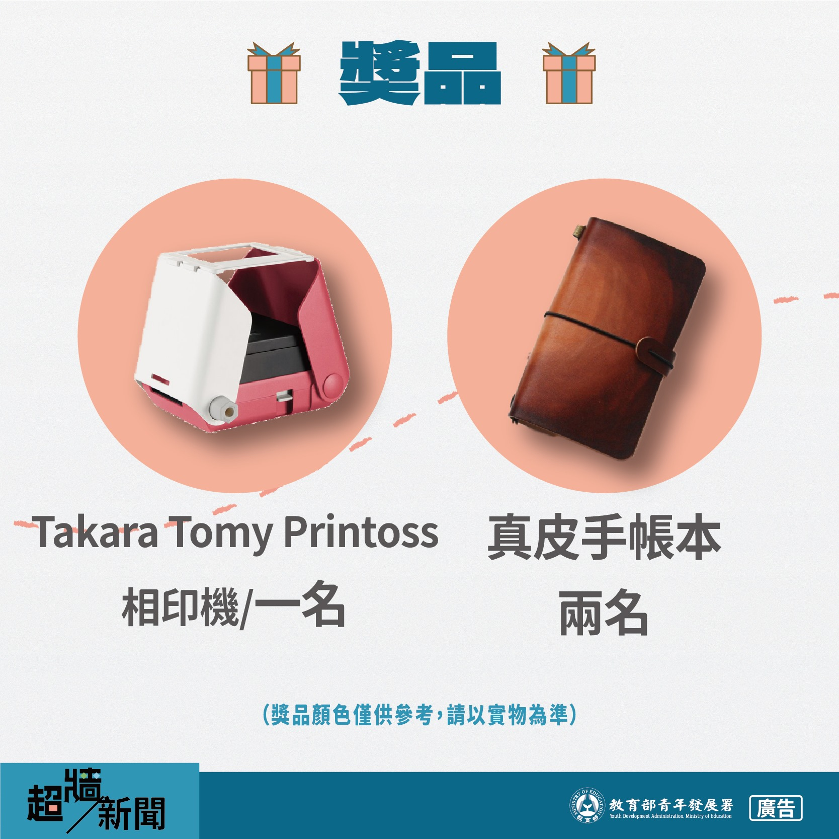 獎品: Takara Tomy Printoss 相印機 1名、真皮手帳本 2名。