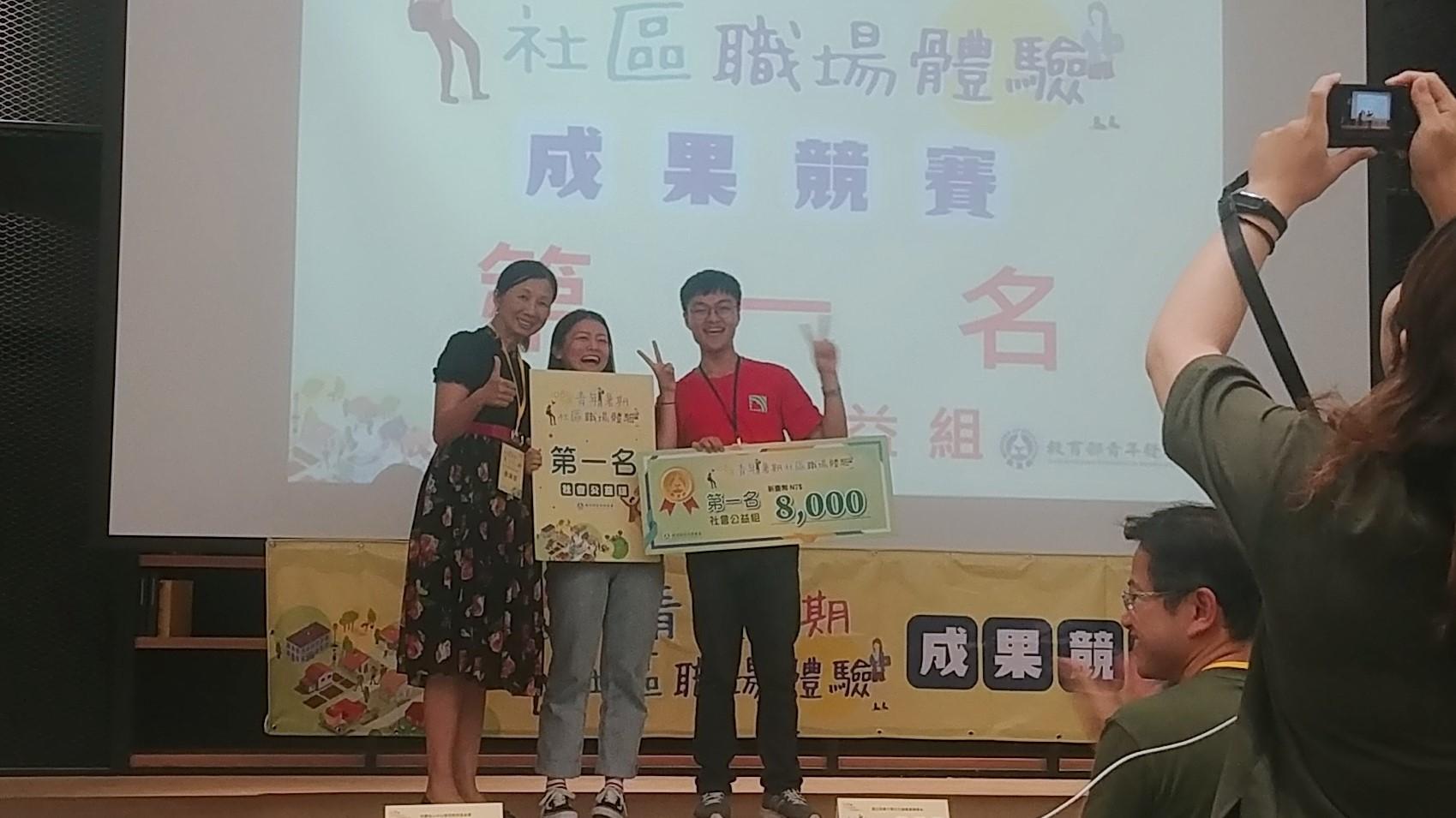 (圖五)社會公益組的冠軍由社團法人恩物社會服務推廣協會拿下。