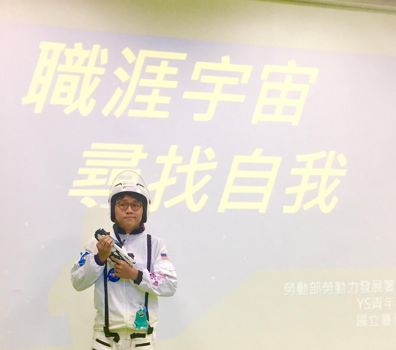 圖一為本次分享會表現亮眼的李易修同學,穿著一身太空裝,展現YS青年職涯發展中心的期間主題!