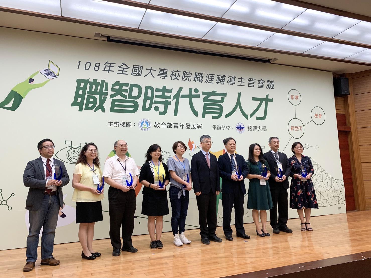 (圖二)教育部劉孟奇政務次長頒發獎座給傑出職輔人員