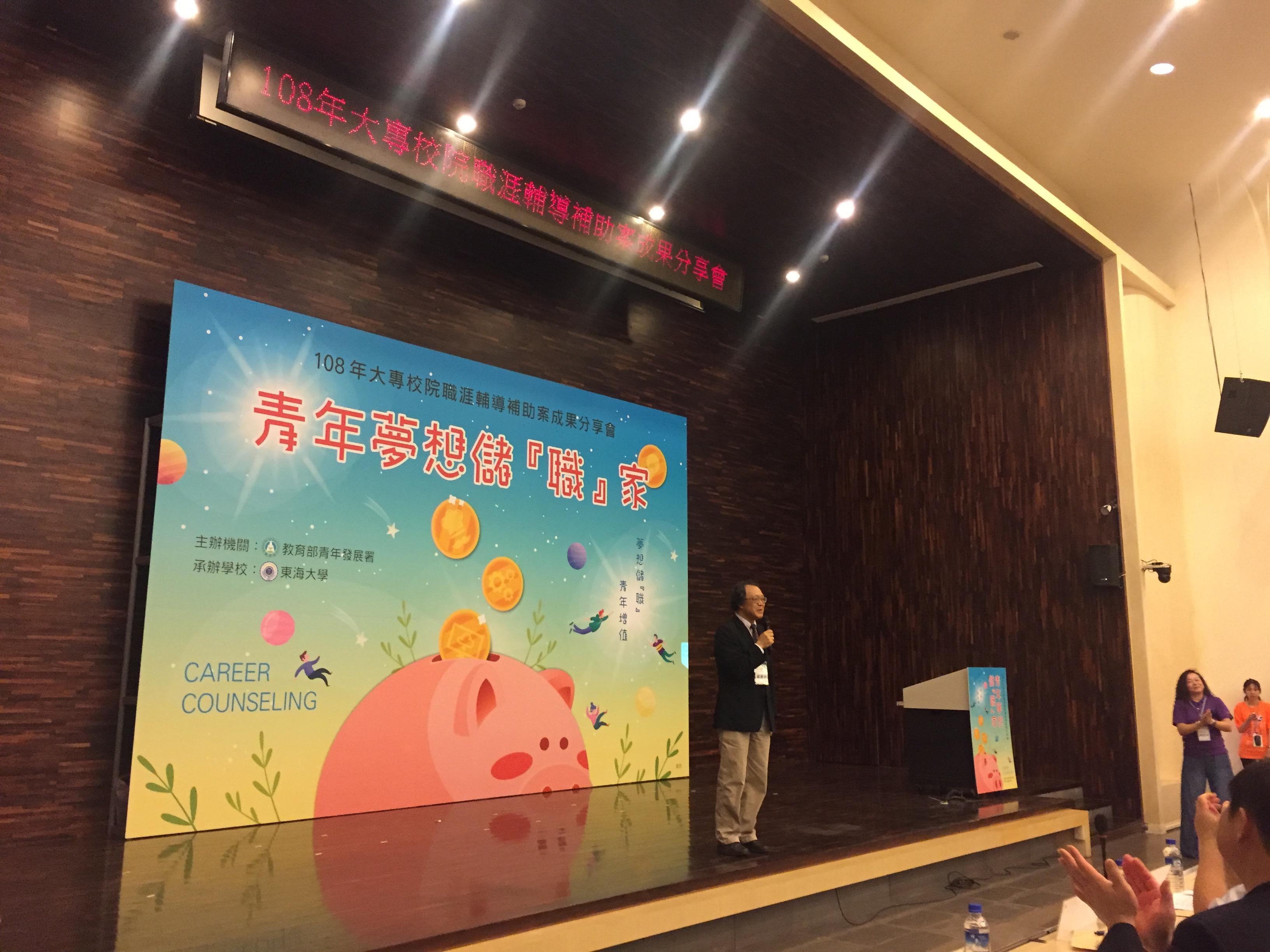(圖二) 羅清水羅署長表示「應當重視青年的『長期』職涯發展及自我實踐,而不只是現階段找到工作而已。」